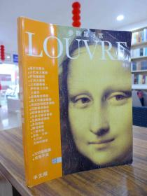 参观罗浮宫(中文版):绘画/素描/雕塑/工艺。300幅插图/完整平面