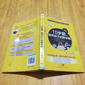 10岁前,培养孩子的数学脑 正版现货 [书里有笔划] 少量