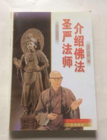 圣严法师介绍佛教