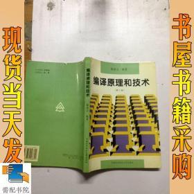 编译原理和技术(第2版)