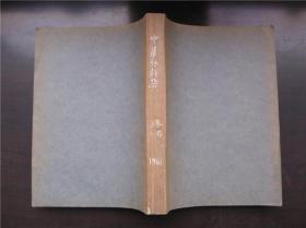 中华外科杂志 1961年 第9卷 第1~6期、第7~12期2本全年合订本