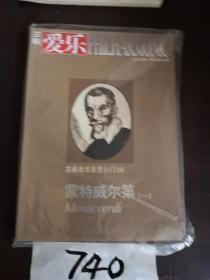 三联爱乐:古典音乐欣赏入门 蒙特威尔第(一)