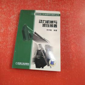 动力机械与液压装置——建筑施工机械使用与维护丛书