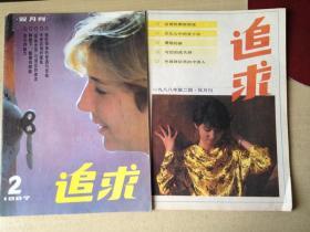 《追求》杂志1987年1988年