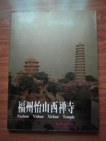 福州怡山西禅寺 (大16开铜板彩印)
