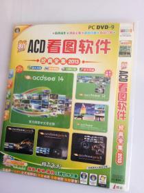 新ACD看图软件