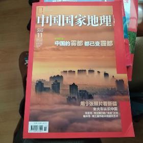 中国国家地理 2012年第11期总第625期