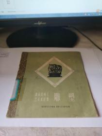 《湖南民间工艺美术选集 雕塑》1959年1版1印