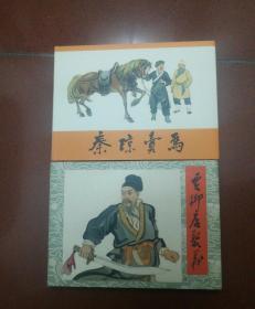 秦琼卖马贾柳店聚义