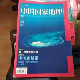 中国国家地理 2012年第5期 总第619期