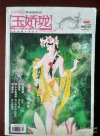 玉娇珑 2008.11 云朗号 (华语浪漫小说杂志)