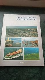 中国公路水运事业 1985 (16开大画册)中英文对照