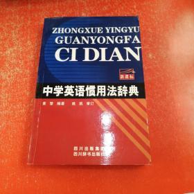 中学英语惯用法辞典 (新课标)