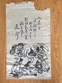 清晚期日本木版印刷《七福神:大黑天、惠比寿、毗沙门天、弁财天、福禄寿、寿老人、布袋和尚七神》