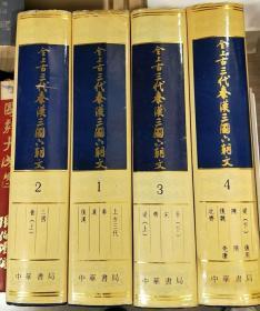 全上古三代秦汉三国六朝文(全4册)