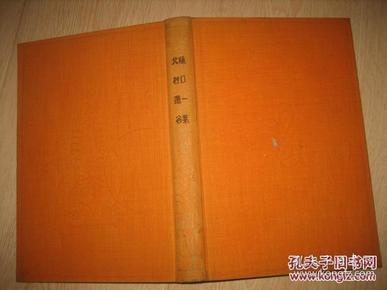 樋口一叶集\北村透谷集(现代日本文学全集,改造社1927年)