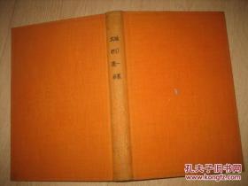 樋口一叶集\北村透谷集(现代日本文学全集,赌博网:改造社1927年)