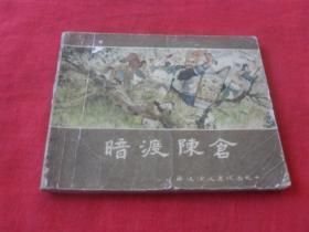 62年版西汉演义连环画---之十----《暗度陈仓》