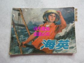 海英——林宏基,区荣光,杨有凤绘画