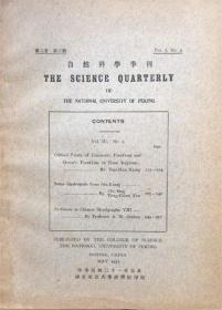 国立北京大学自然科学季刊 第三卷 第三号 The Science Quarterly of The National University of Peking