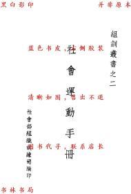 社会运动手册-社会部组识训练司-民国社会部组识训练司刊本(复印本)