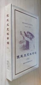 饶民太史料专辑(二)多图