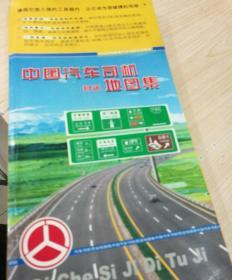 中国汽车司机营运地图集