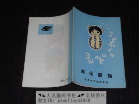 眼保健操(64开小画册) 北京市卫生教育所