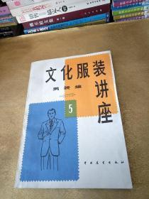 文化服装讲座(5):男装编