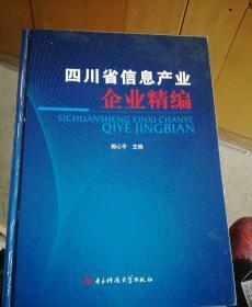 四川省信息产业企业精编