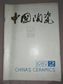 中国陶瓷 1989年第2期