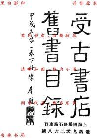 受古书店旧书目录-陈群著-民国受古书店刊本(复印本)
