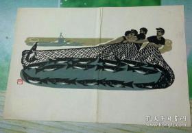 朵云轩木版水印画《满网》,张路作。