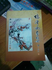 陈泽州书画集