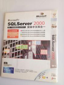 SQLSERVER2000