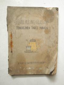 景德镇陶瓷原料(内容有颜色釉)油印本