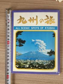 日本《九州之旅》风景明信片一套26枚