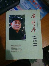 申双虎国画精品选