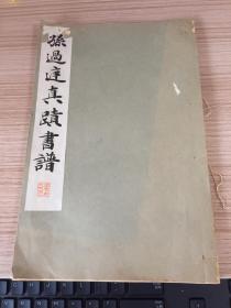 1934年日本出版《孙过庭真迹书谱》线装一册全