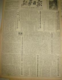 """《新华日报·重庆版》【修筑宝成铁路的工人创造了""""滑板运石法"""",有照片】"""