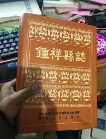 钟祥县志(16开精装)