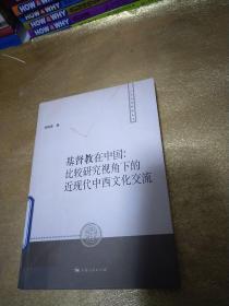 基督教在中国:比较研究视角下的近现代中西文化交流