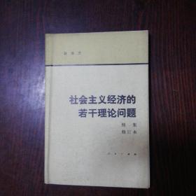 社会主义经济的若干理论问题 续集(修订本)(大家经典)