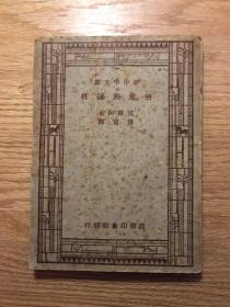莫罗阿《恋爱与牺牲》(傅雷译,商务印书馆民国三十六年四版)