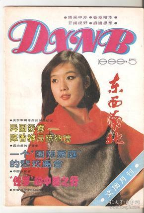 东西南北1988年第5期