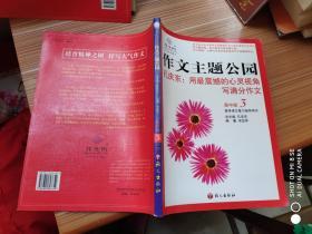 作文主题公园3·孔庆东:用最震撼的心灵视角写满分作文(高中版)
