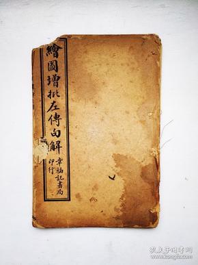 石印本,绘画增批左传句解,卷四。章福记书局印行