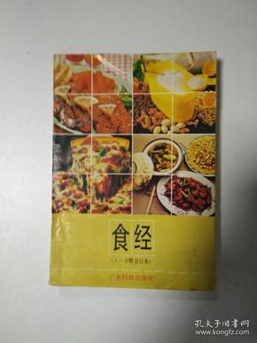 食经(1-3辑合订本)