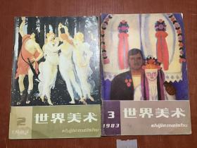 世界美术 1983年第2/3期(2本合售)