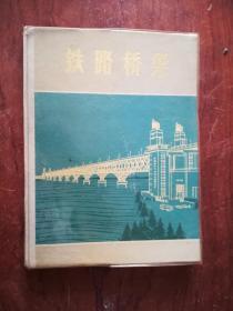 【铁路桥梁  精装